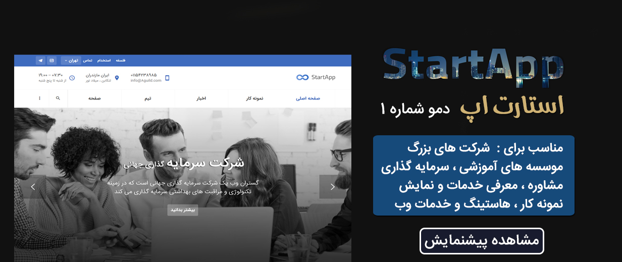 قالب وردپرس شرکتی StartApp | قالب وردپرس چندمنظوره استارت آپ | قالب وردپرس شرکتی استارت آپ | قالب فوق حرفه ای StartApp | قالبStartApp - Multi-Purpose Corporate | تم استارت آپ | پوستهStartApp | قالب چندمنظورهStartApp