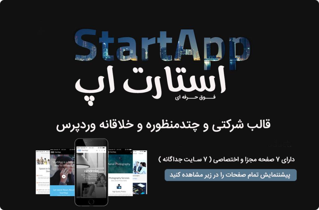قالب وردپرس شرکتی استارت آپ | StartApp