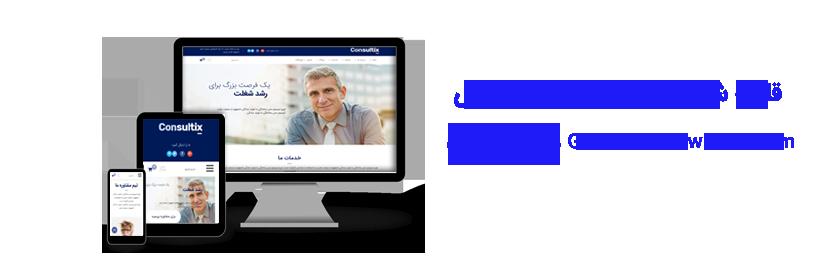 قالب وردپرس شرکتی و فروشگاهی مشاور | Consultix