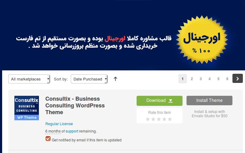قالب وردپرس شرکتی و فروشگاهی مشاوره | Consultix