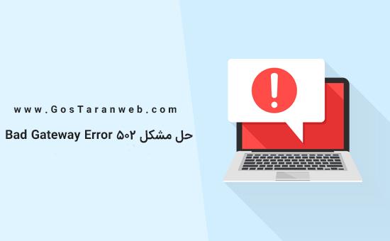 آموزش چگونگی حل مشکل 502 Bad Gateway Error در وردپرس