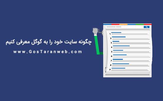 آموزش چگونگی معرفی کردن سایت وردپرسی به گوگل (راهنمای ابتدایی)