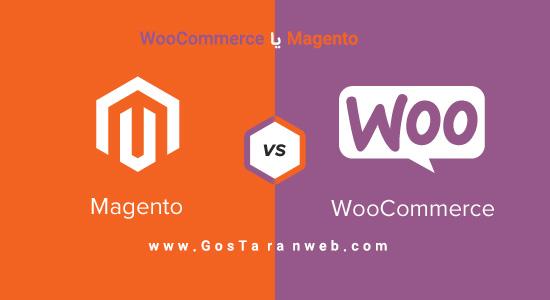 Magento یا WooCommerce - کدام بهتر است ؟ (مقایسه)