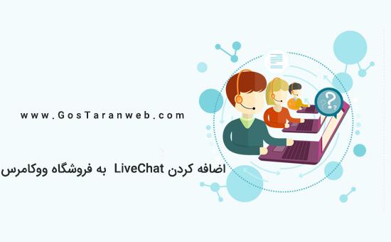 آموزش نحوه اضافه کردن LiveChat ( لایو چت ) به فروشگاه ووکامرس