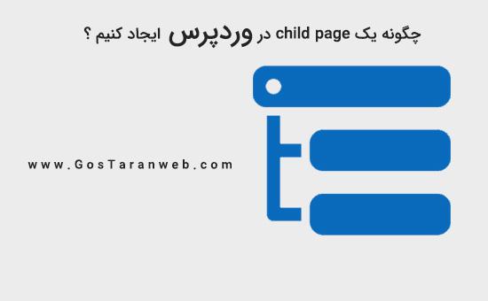 چگونه یک Child Page را در وردپرس ایجاد کنیم