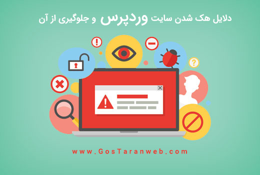 دلایل عمده هک شدن سایت وردپرس و جلوگیری از آن