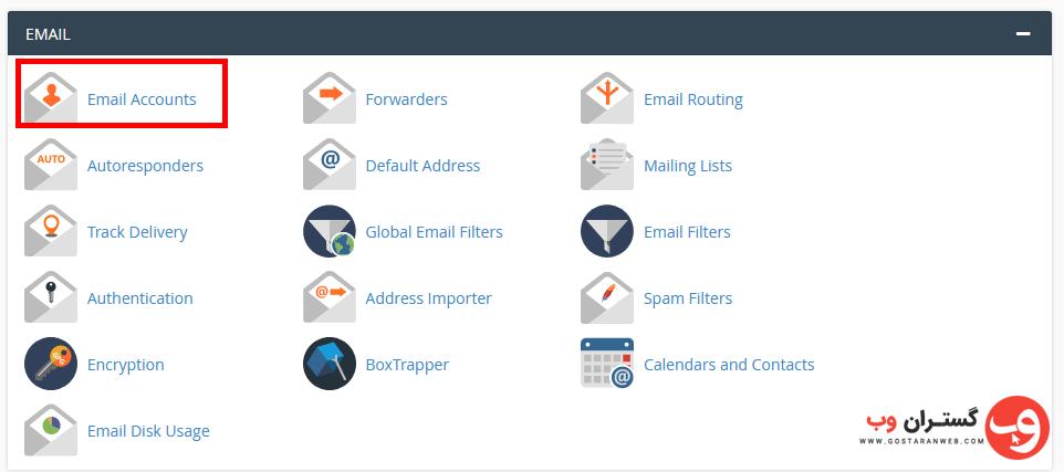 آموزش ساخت ایمیل در سی پنل | Add Email Account
