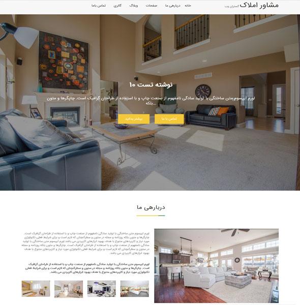 قالب رایگان وردپرس مشاور املاک | Real Estater