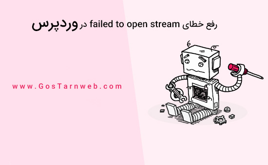 نحوه رفع خطای Failed to Open Stream Error