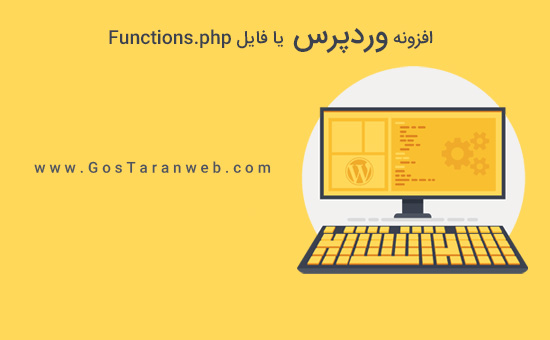 انتخاب بین افزونه وردپرس و فایل Functions.php