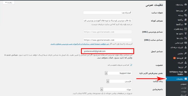تغییر ایمیل اصلی وردپرس