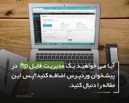 نحوه افزودن مدیریت فایل FTP در داشبورد وردپرس