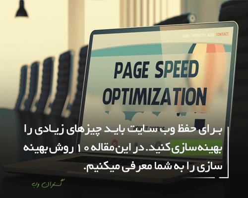 10 راه آسان برای بهینه سازی سایت وردپرس