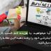 13 نکته برای رشد کسب و کار آنلاین (بدون صرف هزینه های زیاد)
