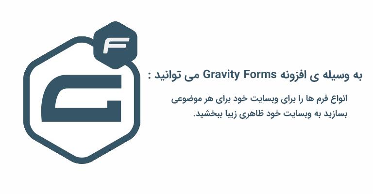 دوره آموزشی فرم ساز حرفه ای گراویتی فرمز Gravity Forms