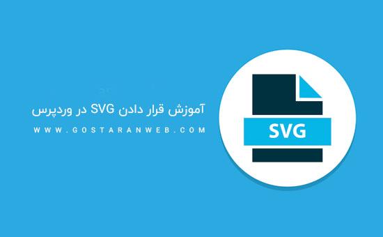 آموزش قرار دادن SVG در وردپرس