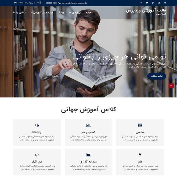 قالب آموزشی وردپرس Uni Education