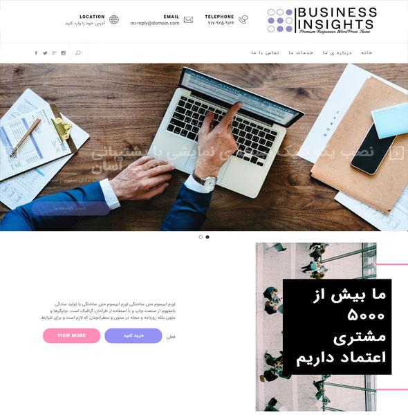 قالب وردپرس شرکتی کسب و کار | Business Insights