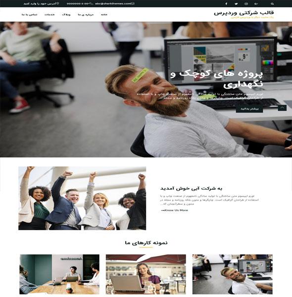قالب وردپرس شرکتی تجارت بین المللی | Intl Business