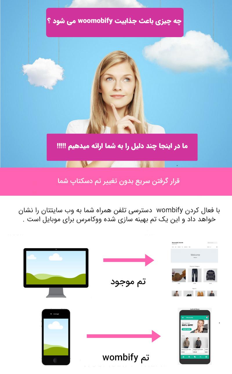 معرفی افزونه نسخه موبایل ووکامرس (نسخه موبایل دیجی کالا)